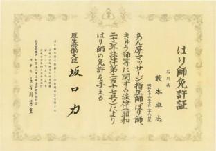 はり師免許_1