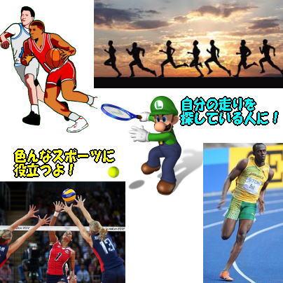 スポーツ色々2