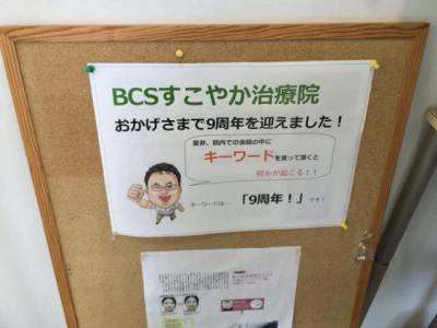 BCSすこやか治療院2