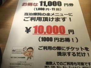 11000チケ